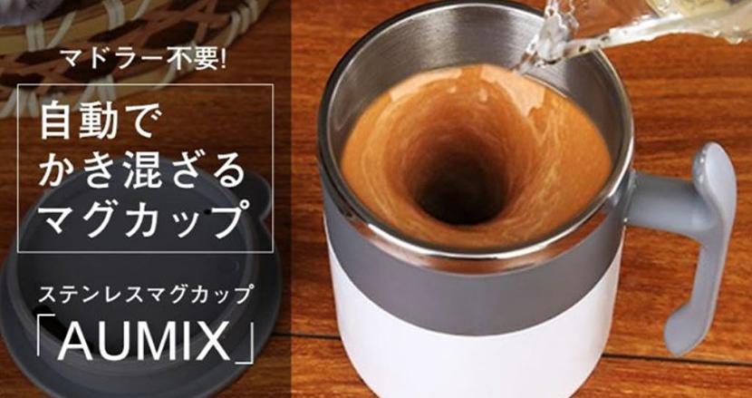飲み物の熱の力で動く!バッテリー不要の自動かき混ぜマグカップ「AUMIX」が画期的