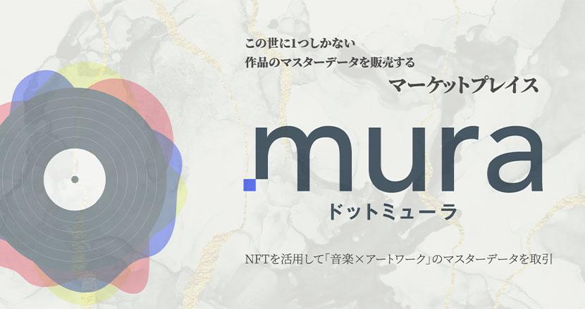 NFTで音楽とアートワークを販売できる「.mura(ドットミューラ)」がローンチ決定。事前登録アーティストも募集開始