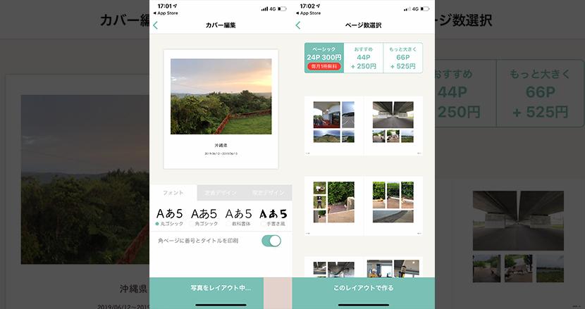 スマホ内の写真で毎月1冊、無料でフォトブックが作れるアプリ「sarah.AI」