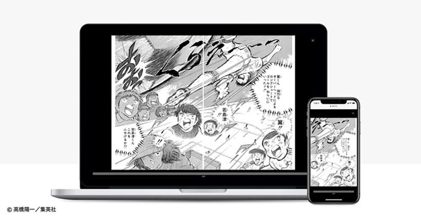 爆速で電子マンガが読めるnote製ビューアで「キャプテン翼」の小学生編が無料公開中