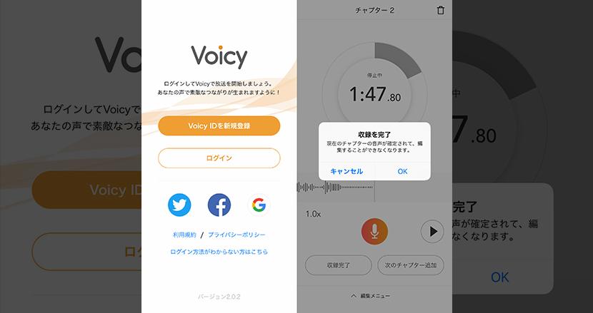 アップデートで音声コンテンツが編集しやすくなった「Voicy Recorder」