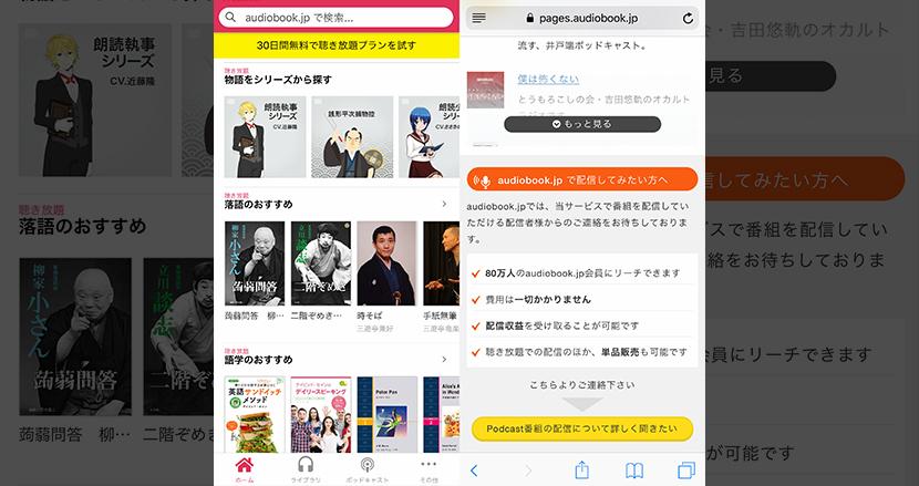 イケボ配信者が増えるか。「audiobook.jp」のPodcast課金システム導入