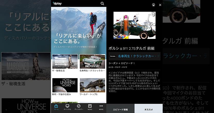 世界中から好奇心を集めるディスカバリーチャンネルの無料動画配信サービス「Dplay」が日本上陸