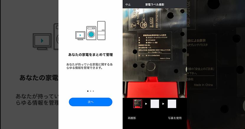 マニュアルからリコール情報まで。自宅の家電を無料アプリでまとめて管理「家電手帳」
