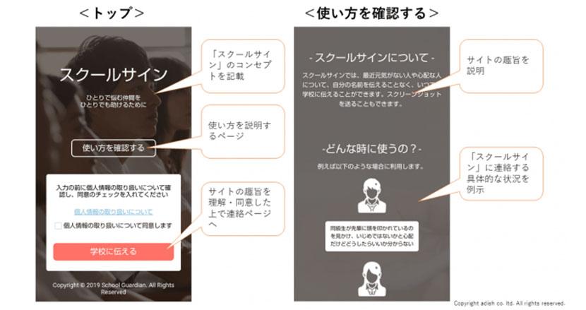 外から見えないネットいじめも匿名で通報できるウェブサービス「スクールサイン」