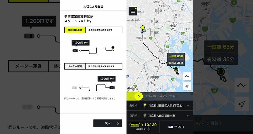 タクシーの事前料金確定サービスが認可。「S.RIDE」「JapanTaxi」などのアプリが対応