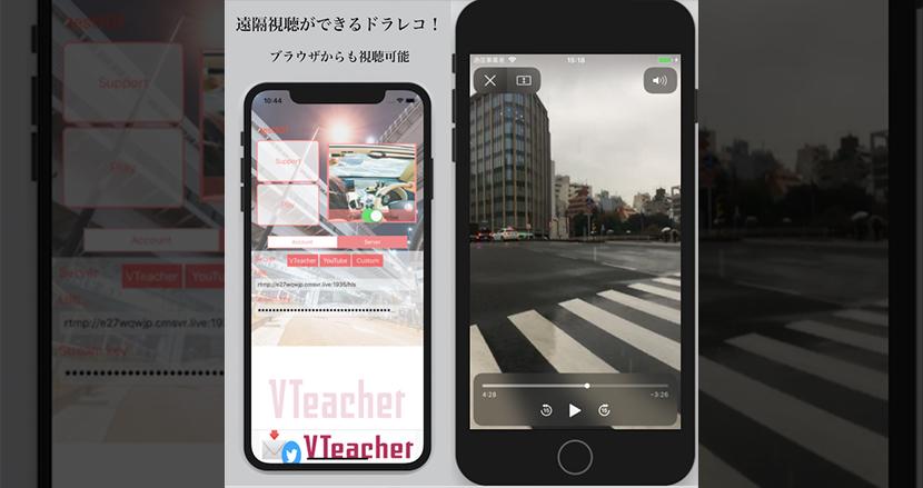 家族の運転の様子を離れた場所から確認できるドラレコアプリ「VTeacher」