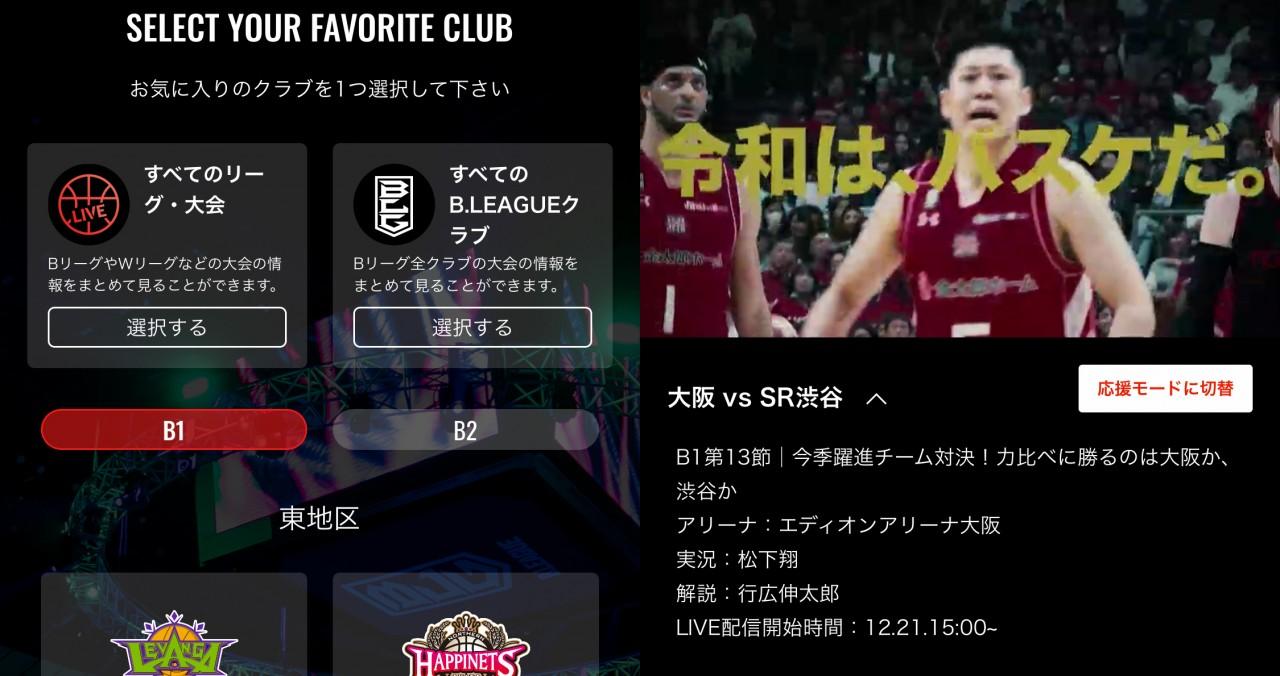 SB・ワイモバイルユーザーはなんと無料!ライブ配信中に選手やチームを応援できるアプリ「バスケットLIVE」