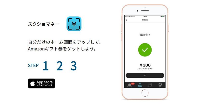 あなたのiPhoneホーム画面、300円で買います「スクショマネー」