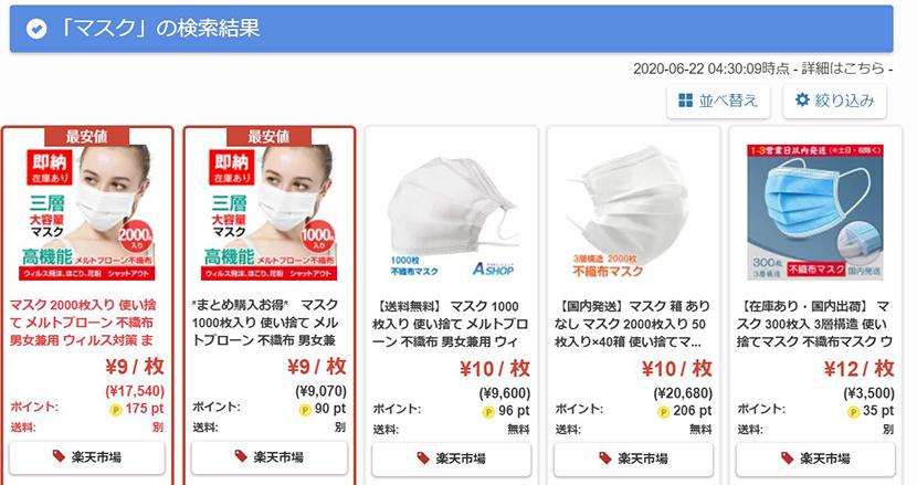 使い捨てマスクバブルが終わり、ついに1枚10円以下に。「マスク通販最安値.com」から探して購入可能