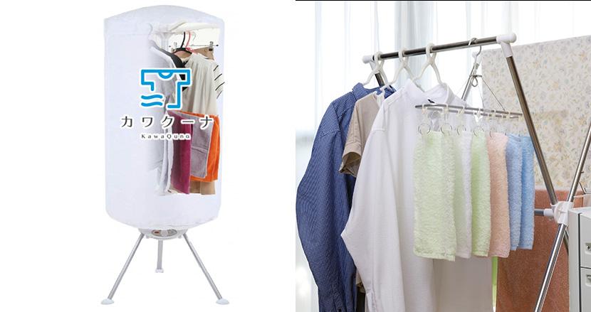 梅雨の洗濯物もこれで解決。リビング、寝室、洗面所、どこでも設置できる袋型室内乾燥機「カワクーナ」