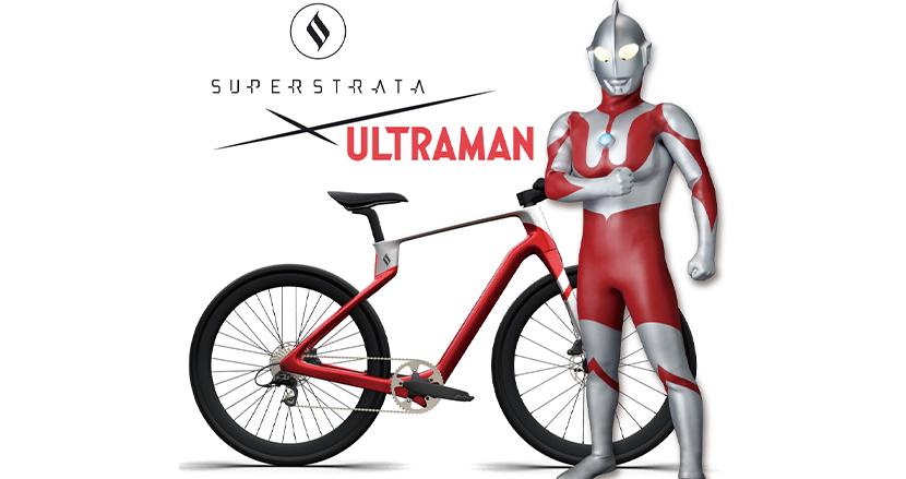 ウルトラマンカラーも登場。超軽量11kgの3Dプリント電動アシスト自転車「Superstrata」に憧れる!