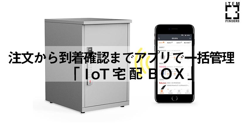 「IoT宅配BOX」の進化が著しい件について。注文から到着管理までアプリで一括管理できる優れものが登場
