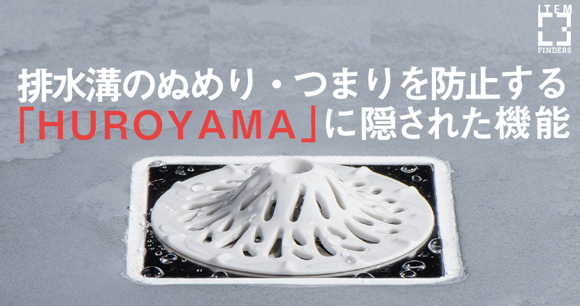 風呂場のヌメり防止の秘訣は「ヘアキャッチャー」に有り?考え抜かれた富士山フォルムが清潔を保つ