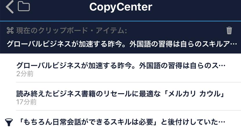 iPhoneでの面倒な文章コピペが劇的にラクになるアプリ「CopyCenter 2」