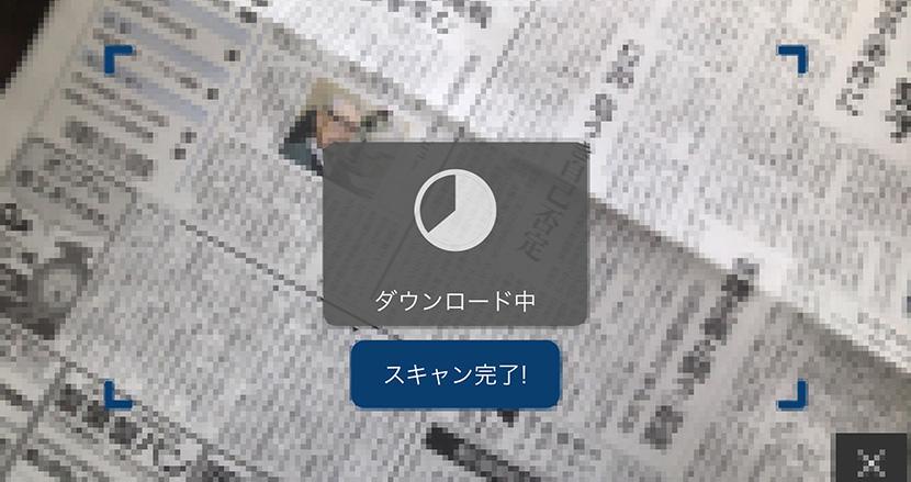 日経新聞×ARで新聞の情報をさらに充実化させるアプリ「日経AR」
