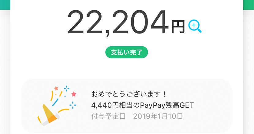 何を買えばオトク?「PayPay」20%キャッシュバックキャンペーン