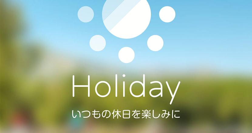 スマホが「行きたいスポットのスクショだらけ」なあなたに。画像から位置情報を解析して地図上に表示する無料アプリ「Holiday」