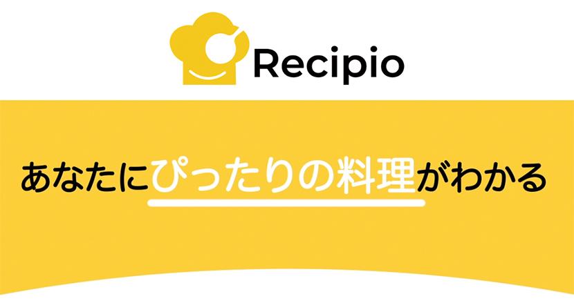 冷蔵庫に入っている食材からAIがレシピを提案してくれる無料アプリ「レキピオ」