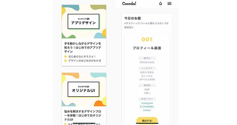 UIデザインをいちから学べるオンライン学習サービス「Cocoda!」