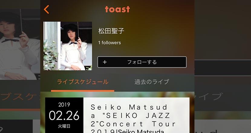 スマホの音楽再生履歴からピッタリのアーティストを選んでくれるライブ情報アプリ「toast 」