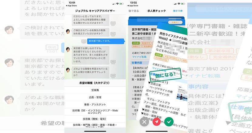 レコメンドAI×チャットでカジュアルに探せる転職情報アプリ「ジョブクル転職」