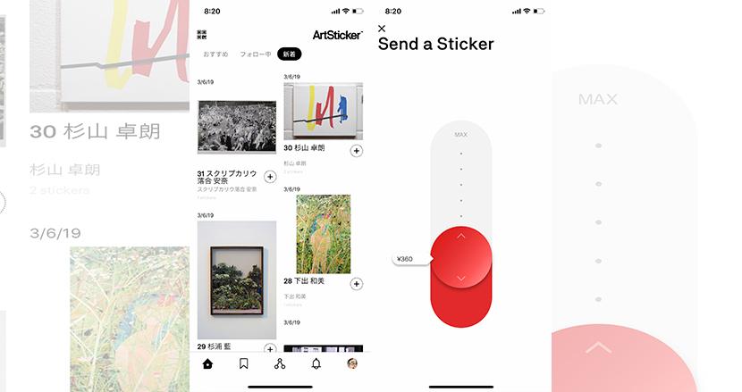 アーティスト、デザイナーなどをサポートできるドネーションアプリ「ArtSticker」
