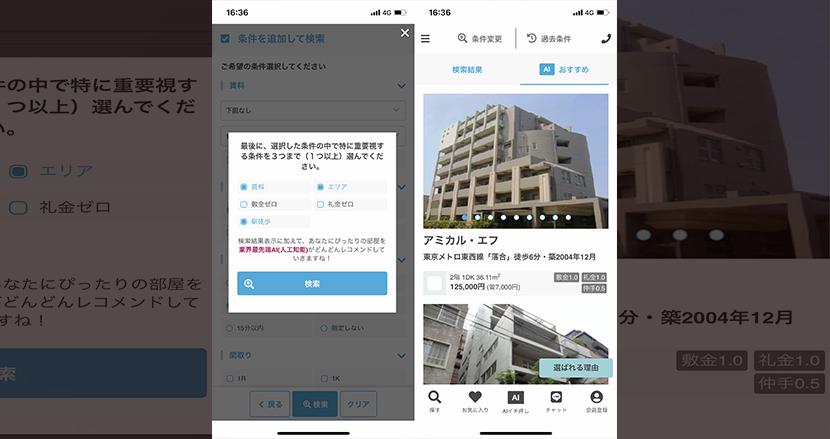 AIが自分好みの賃貸物件を見つけてレコメンドしてくれるアプリ「AImove」