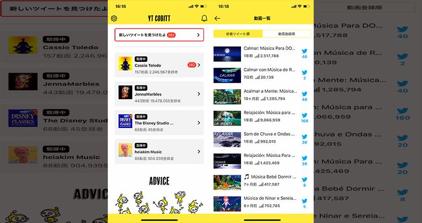 YouTubeチャンネルのTwitter反響をサーチする、iOS用無料アプリ「YT Cobitt」