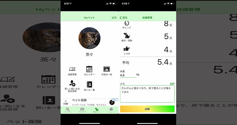 犬猫だけじゃない!ペット同士の出会いに主眼を置いたSNSアプリ「PetNetLife」