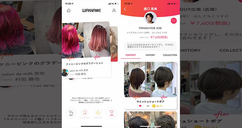 カードフリック型のUIで表参道・原宿・銀座のヘアスタイリストとユーザーを繋げるアプリ「WANNAME」
