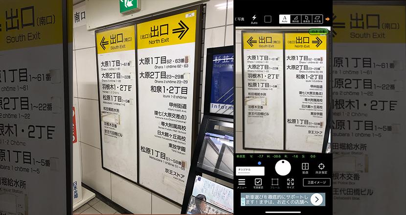 趣味もビジネスも両対応。斜めになっている被写体を正面に補正して撮影できるスマホアプリ「FrontShot」