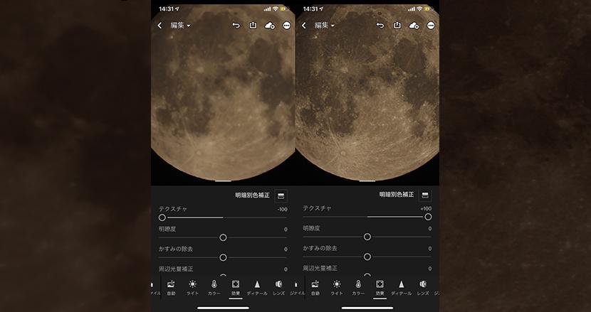 ツヤツヤでつるつるの美肌エディットに対応した「Adobe Photoshop Lightroom」