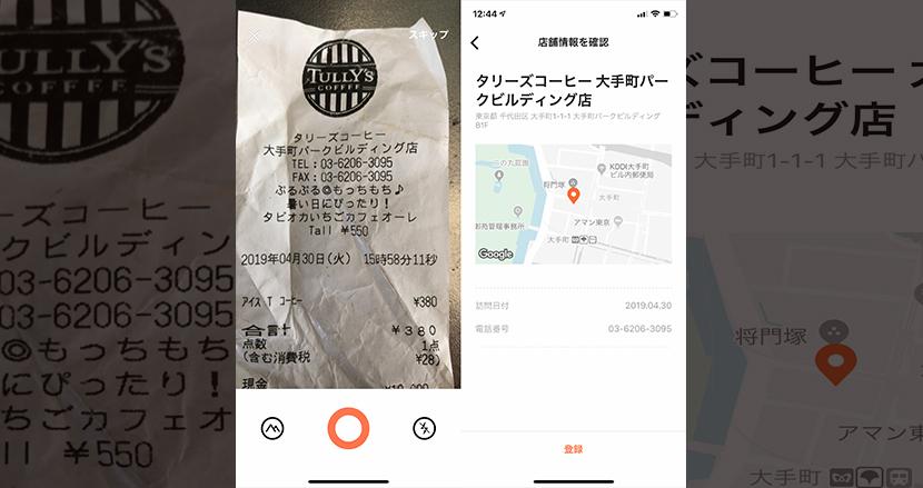 文字入力なしに好みの飲食店を記録・検索できるアプリ「LINE CONOMI」