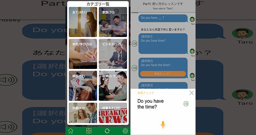 AIによって英会話力を鍛えられるアプリ「POLYGLOTS」