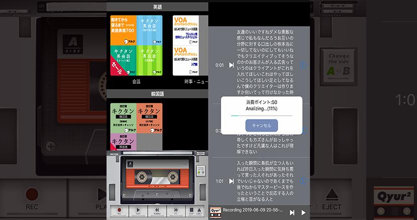 音声をテキスト化してくれる文字起こし機能つき録音・再生アプリ「Qyur2」