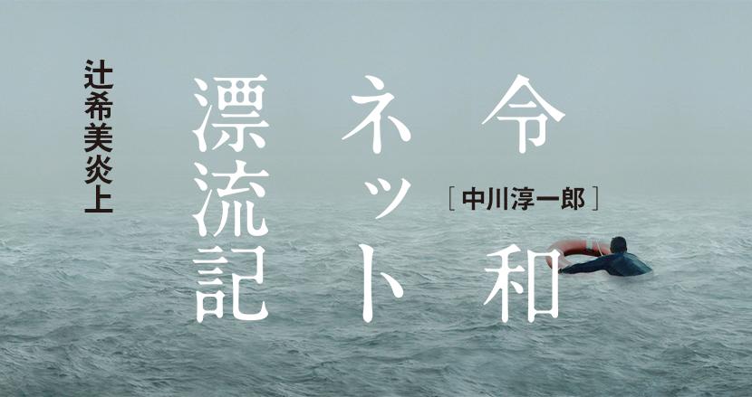 辻希美が炎上して気付いたインターネットの画期性「アンチも客になる」【連載】中川淳一郎の令和ネット漂流記(1)