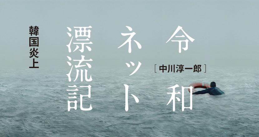 今あえて振り返りたい。フジテレビデモ以降のネットコンテンツとしての「嫌韓」の変遷【連載】中川淳一郎の令和ネット漂流記(3)