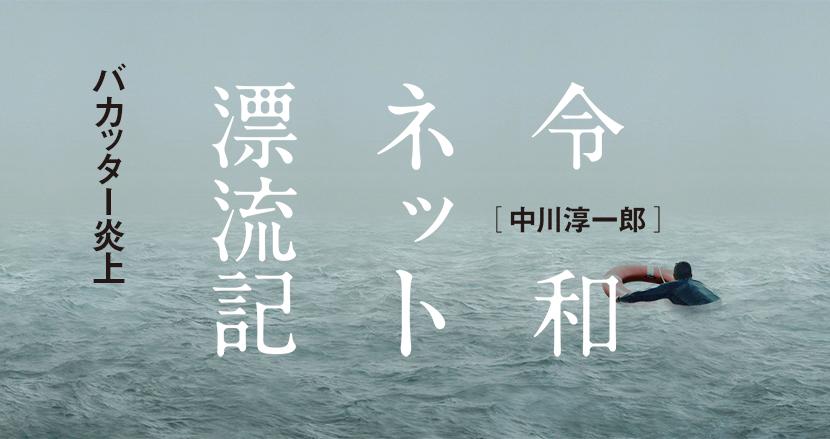 私がTwitterで個人的な投稿を辞めた理由【連載】中川淳一郎の令和ネット漂流記(4)