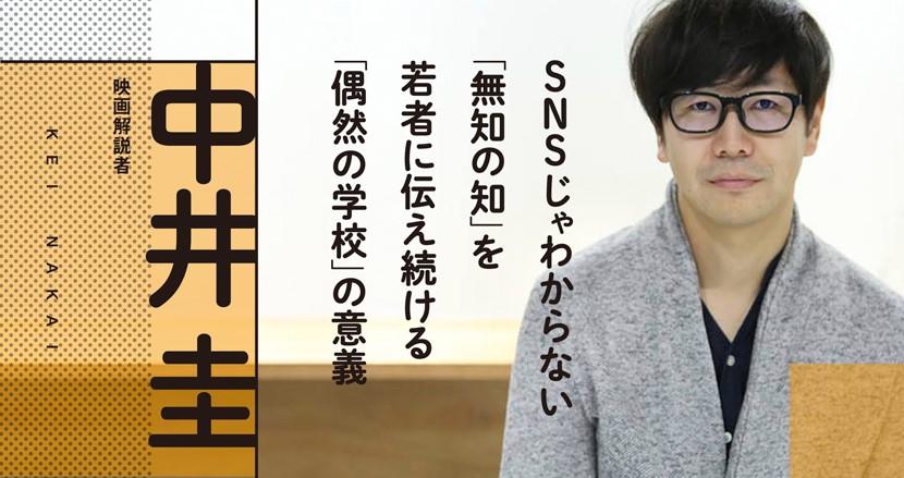 SNSじゃわからない「無知の知」を若者に伝え続ける「偶然の学校」の意義|中井圭(映画解説者)