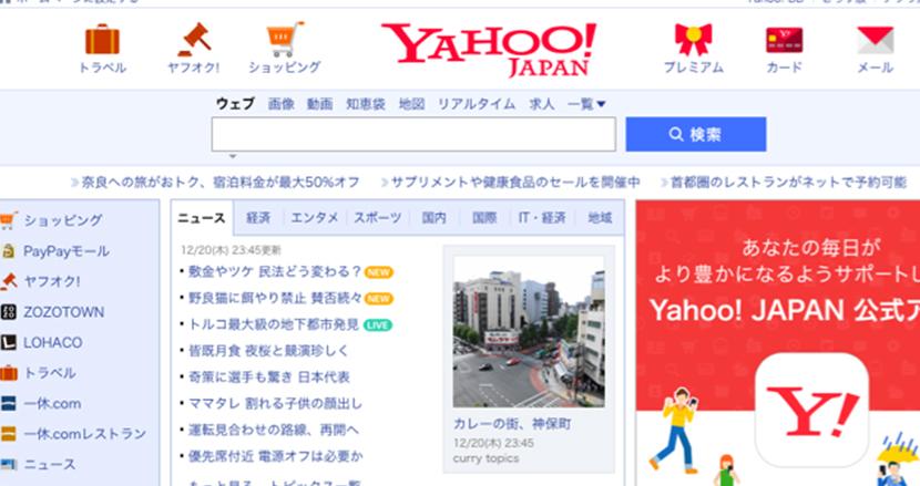 「体型」「毛髪」「No1表示」Yahoo! JAPANが承認しなかった広告素材1億超の審査実績を公開。「定期購入商材」は4倍に増加