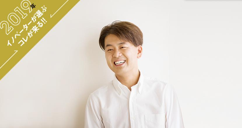 【西澤明洋(エイトブランディングデザイン)】2019年イノベーターが選ぶコレが来る!!