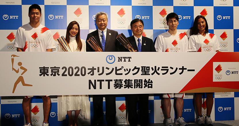 NTT、聖火ランナーを募集。東京五輪に向けた取り組みや、次世代につなぐレガシーに注目