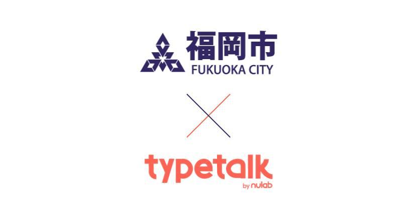 福岡市役所がTypetalkを活用–メールから切り替えてコミュニケーションの時短に成功