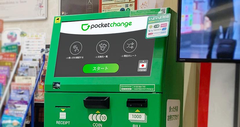 余った外国のお金を、Amazonギフト券やSuicaなどに両替できる「ポケットチェンジ」がSNSで反響