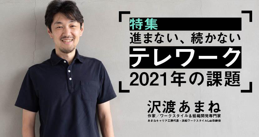 日本でテレワークが進まない「5つの要因」。経営陣・中間管理職・現場が明日からすべきことはこれだ!【特集】進まない・続かないテレワーク 2021年の課題