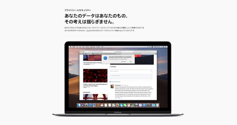 「あなたのデータはあなたのもの。その考えは揺らぎません」。macOS Mojaveにもプライバシー保護を重視するAppleの姿勢は貫かれている