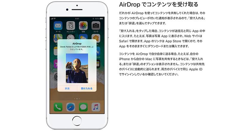 無防備なiPhoneを襲う「AirDrop痴漢」や、落としたり盗まれたりした時に情報盗難を防ぐ対策をしておこう