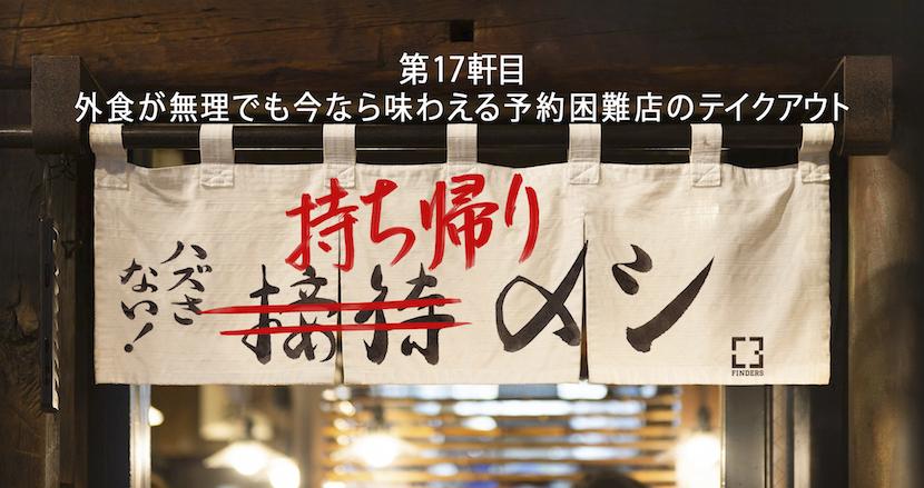 外食が無理でも今なら味わえる予約困難店のテイクアウト【連載】ハズさない!持ち帰りメシ(17)
