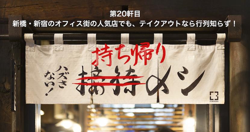 新橋・新宿のオフィス街の人気店でも、テイクアウトなら行列知らず!【連載】ハズさない!持ち帰りメシ(20)